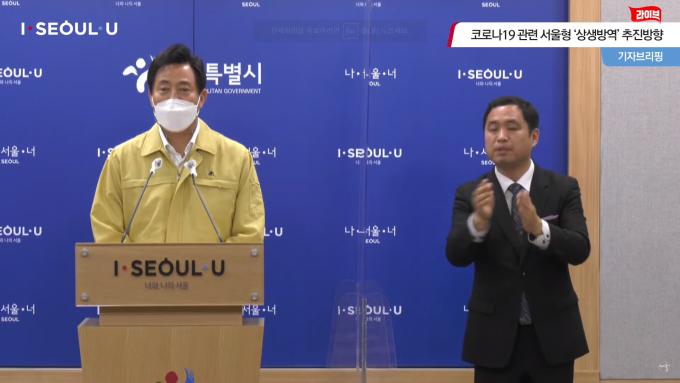 서울시, 주말까지 독자적 방역 지침 만든다…신속진단키트 적극 활용해 영업시간 늘릴 것