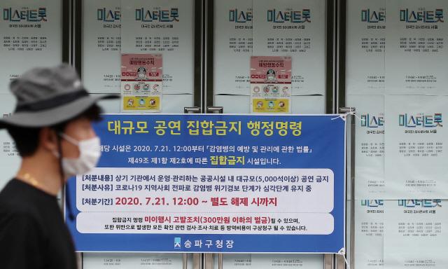 집합금지 행정명령 받은 공연장에 관련 안내가 붙어있다. 연합뉴스 제공