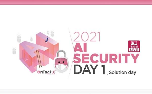 한국인터넷진흥원(KISA)이 이달 8일 '2021 AI Security Day' 기술 세미나를 온라인으로 개최한다. KISA 제공