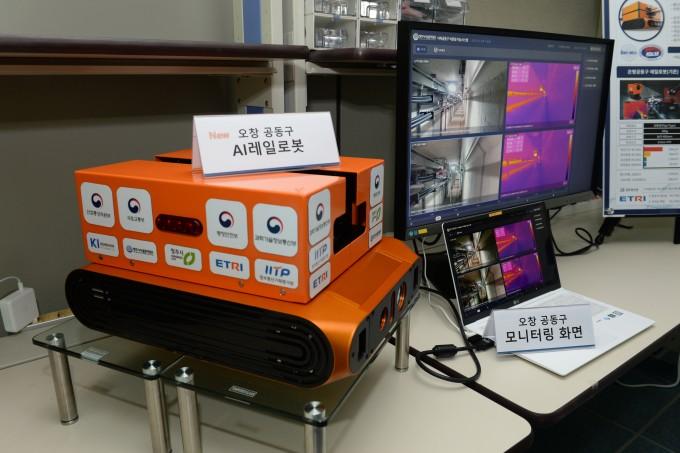 한국전자통신연구원이 개발한 오창 공동구 검사로봇의 모습. ETRI 제공