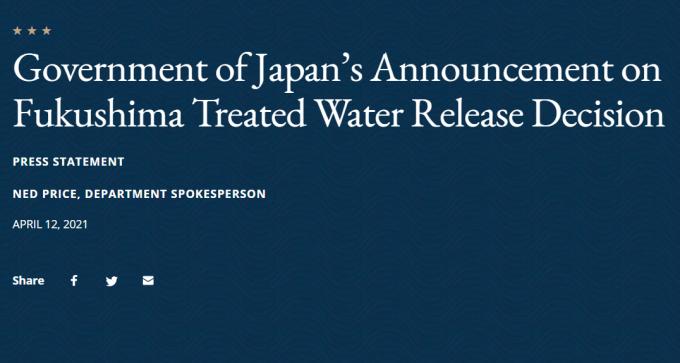 네드 프라이스 미국 국무부 대변인은 12일(현지 시간) 홈페이지에서 일본의 결정이 국제 안전 기준에 따른 것으로 보인다는 성명을 발표했다. 미국 국무부 홈페이지 캡처