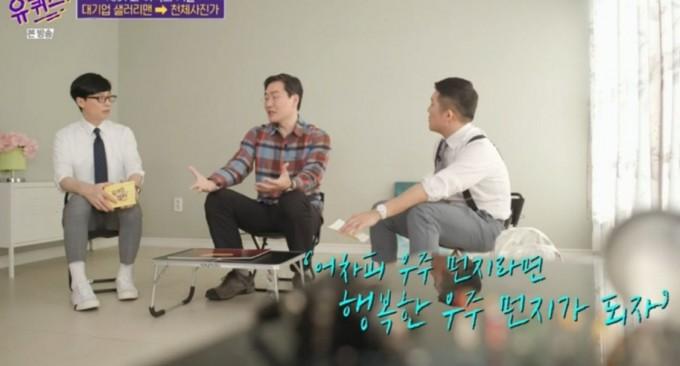 tvN예능 프로그램 ′유 퀴즈 온 더 블럭′에 출연한 권오철 작가. 숱한 직업을 거쳐 천체사진가가 되기까지의 과정을 설명했다. 방송화면 캡쳐