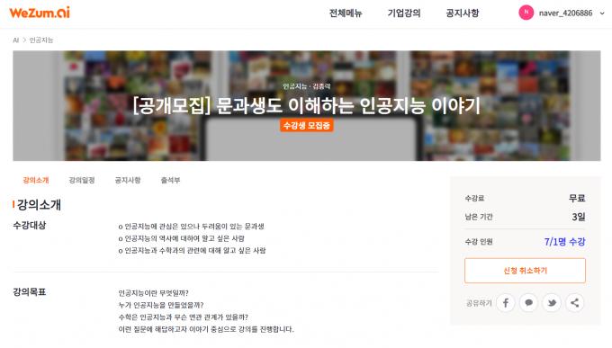 펀딩형 강의 플랫폼 ′위줌(WeZum)′ 홈페이지 화면. 위줌 화면 캡처
