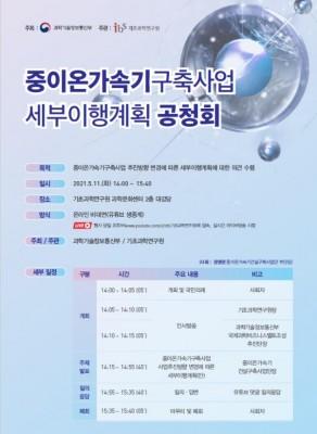 [과학게시판] 중이온가속기구축사업 세부이행계획 온라인 공청회 개최 外