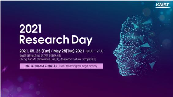 올해 KAIST 최고 연구는 AI로 풀HD→울트라HD 실시간 변환 기술