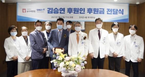 [의학게시판] 보라매병원, 김승연 후원금 전달식 外