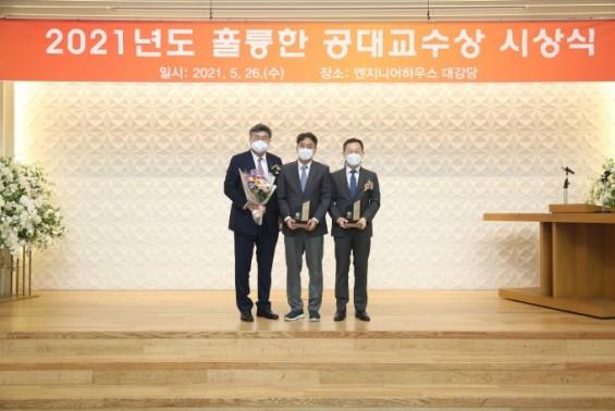 서울대 '훌륭한 공대교수상'에 김선·이종호 교수