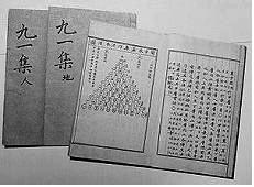 조선후기 수학자 홍정하의 ′구일집′