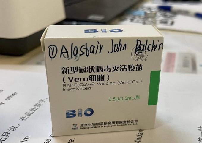 지난 10일 중국 상하이 퉁런(同仁)병원 외국인 전용 코로나19 백신 접종소에 놓인 시노팜 코로나19 백신. 연합뉴스 제공