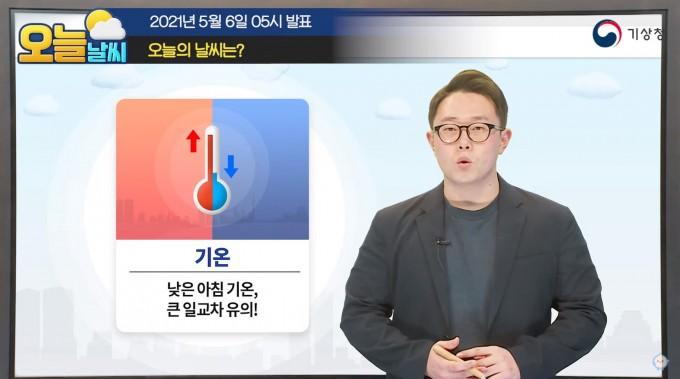 조경수 기상청 오늘날씨 예보분석관이 6일 날씨예보를 진행하고 있다. 유튜브 캡쳐