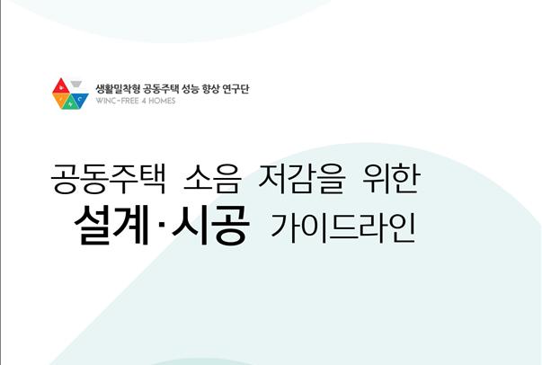 한국건설기술연구원(KICT) 제공