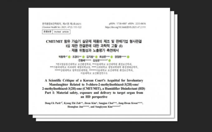 한국환경보건학회지 캡쳐