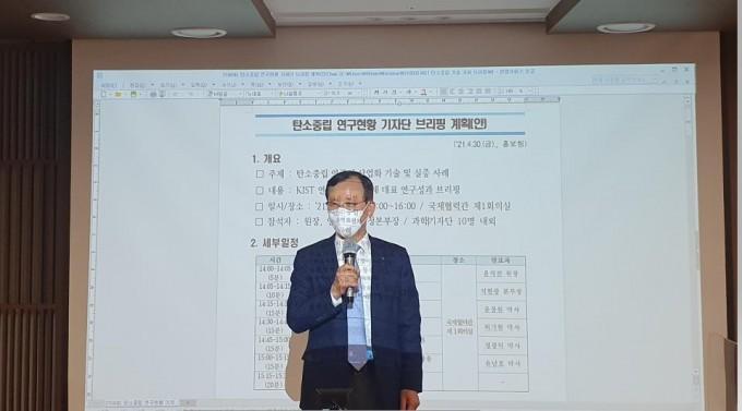 한국과학기술연구원(KIST)이 3일 20~30년 전 연구에 돌입해 현재 실증 단계에 돌입한 탄소중립 기술을 공개했다. 첫 발표를 맡은 윤석진 KIST 원장(사진)이 ′탄소중립을 위한 KIST의 역할′에 대해 발표하고 있다. 연합뉴스 제공