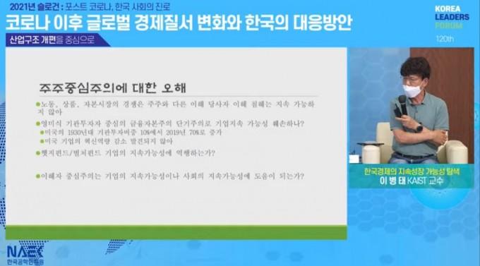 한국공학한림원 유튜브 캡쳐