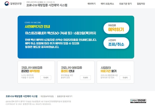 얀센백신 예약 첫날 15시간 반만에 1차 마감…100만명중 80만명