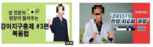 유튜브서 '과장·거짓 정보제공' 의료인 자격정지 처분된다