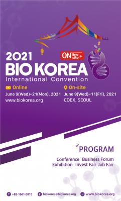 [의학바이오게시판] 바이오코리아 2021 개최 外