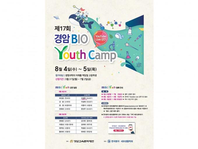 청소년들이 최신 생명과학 분야 연구성과를 접할 수 있는 제17회 경암바이오유스 캠프가 8월 열린다. 한국분자·세포생물학회 제공