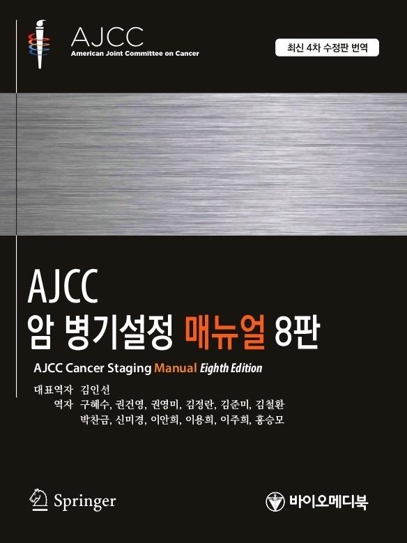 '미국암연합회 암 병기설정 매뉴얼 8판' 번역판. 고려대 의대 제공