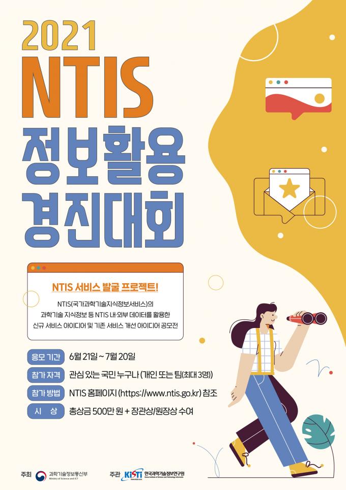 국가과학기술지식정보서비스 제공
