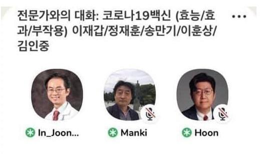 '클럽하우스'에 모인 8명의 백신 전문가들·김인중 박사 페이스북