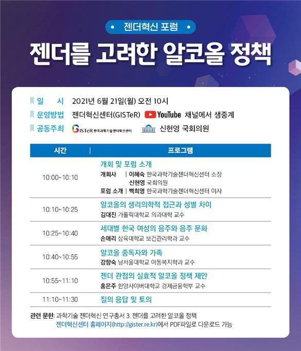 한국과학기술젠더혁신센터 제공