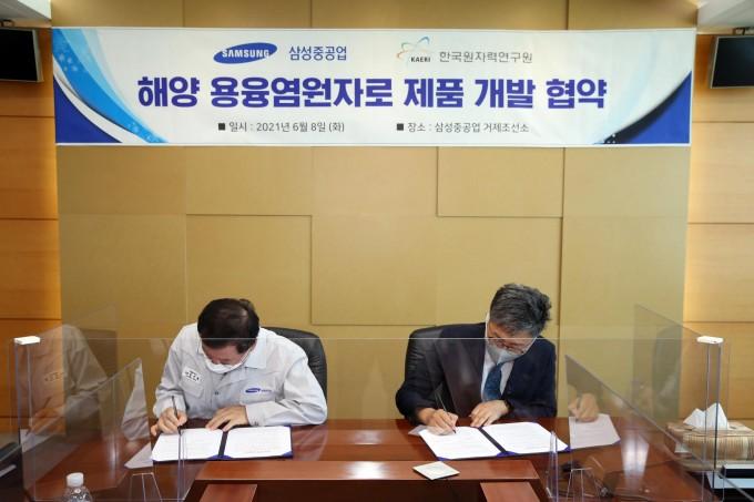 정진택 삼성중공업 대표(왼쪽)와 박원석 한국원자력연구원장이 협약식에 서명하고 있다. 한국원자력연구원 제공.