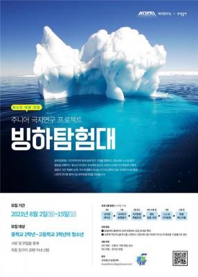 '미래의 극지과학자들 모여라'