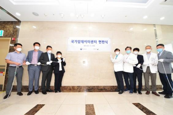 [의학바이오게시판] 국립암센터, 국가암데이터센터 현판식 개최