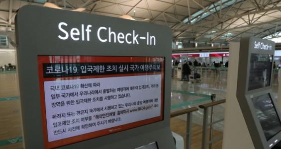 [2021국정감사]PCR 양성인데 한국행 비행기 탑승…부적정 사례 반년새 280여명