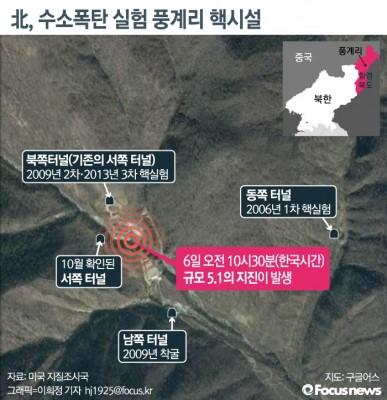 """""""북한 인공지진 규모 4.8""""…3차 핵실험과 비슷"""