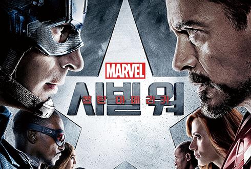 4월 마지막 주 개봉작 추천, '캡틴 아메리카: 시빌 워' '하나와 미소시루' '바이 더 씨'