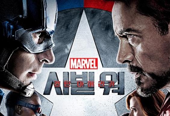 '캡틴 아메리카: 시빌워' 속 슈퍼영웅, 과학적으로 가능할까