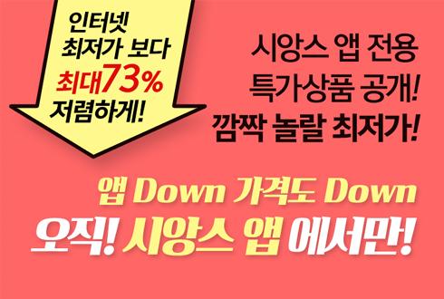 시앙스닷컴, '앱 Down 가격도 Down'  앱 전용 특가상품 이벤트 진행!
