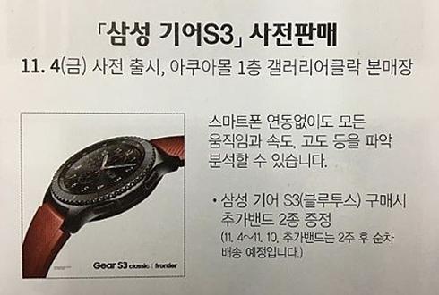 전화·결제 가능한 삼성 '기어S3'…11월4일부터 예판 진행