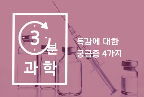독감에 대한 궁금증 4가지