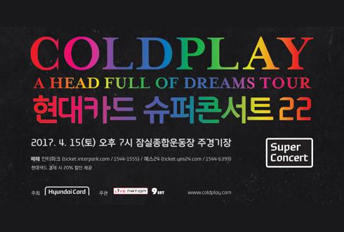 동아사이언스 독자에게만 드리는 '콜드플레이 콘서트 예매 팁'