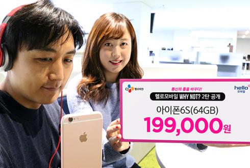 헬로모바일, 아이폰6S 리퍼폰 19만원에 판매
