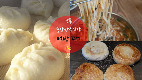 [고100 여행-4]강릉 중앙·성남시장에서 6천원으로 먹고 또 먹고!(1탄)