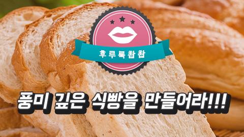 [후루룩촵촵] 풍미 깊은 식빵을 만들어라!!!