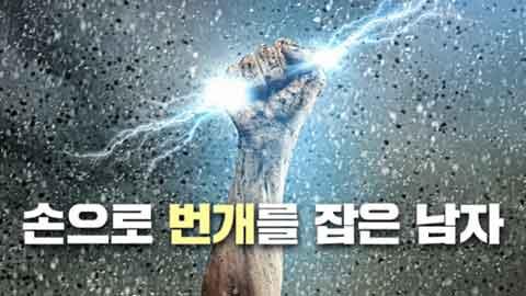 [괴짜 과학자 시리즈①] 손으로 번개를 잡은 남자