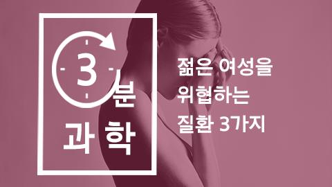 [카드뉴스] 젊은 여성을 위협하는 질환 3가지