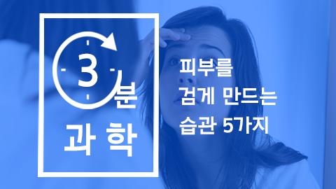 [카드뉴스] 피부를 검게 만드는 습관 5가지