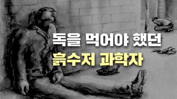 [괴짜 과학자 시리즈②] 독을 먹어야 했던 흙수저 과학자