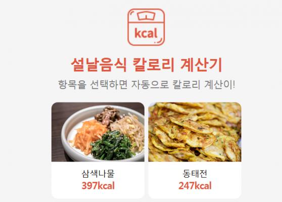 한 끼 식사에 2000㎉? 설날 음식 칼로리, 계산해봐!