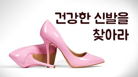 [카드뉴스] 건강한 신발을 찾아라