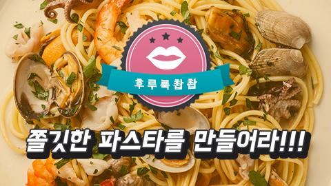 [카드뉴스] 쫄깃한 파스타를 만들어라!!!