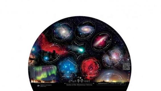우표 속에 우주가...'오로라 우표' 나온다