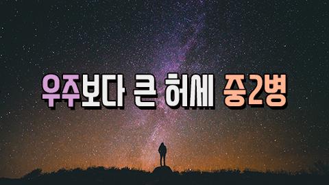 [카드뉴스] 우주보다 큰 허세 중2병
