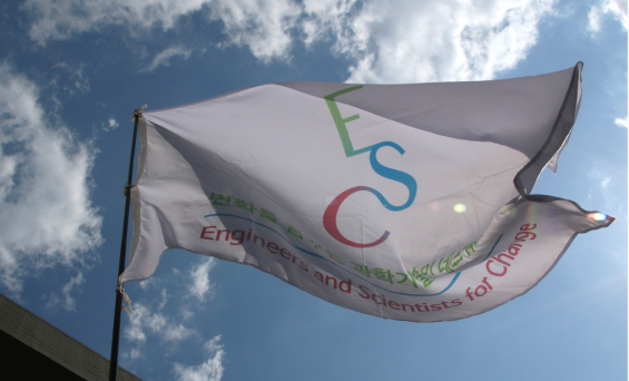 "ESC ""새 정부, 사회가 과학을 잘 수용하도록 정책 펴주길"""